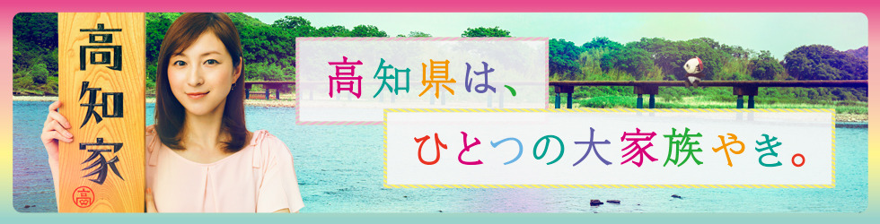 Top_kochike